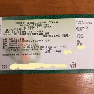 江原啓之ヒーリングタイムチケット 新潟 2019(トークショー/講演会)
