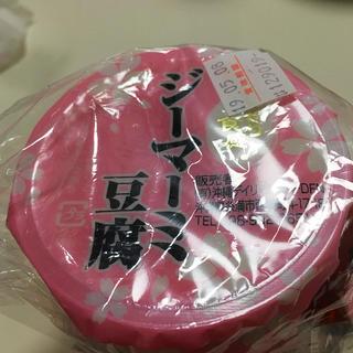 ジーマーミー豆腐 65g✕3コ入 タレ付き【2袋  6コ】(その他)