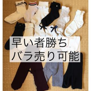 チュチュアンナ(tutuanna)の早い者勝ち バラ売り可能  靴下/タイツ 全14足(ソックス)