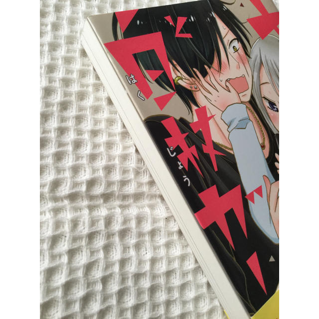 ヤンキー君と白杖ガール 1巻 うおやま エンタメ/ホビーの漫画(少年漫画)の商品写真