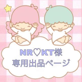 NR♡KT様 専用(その他)