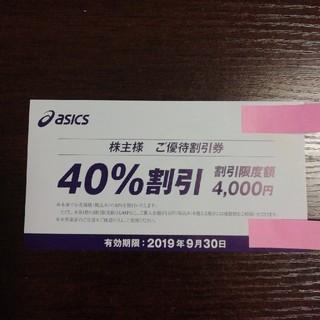 アシックス(asics)のアシックス 株主優待 40%割引(ショッピング)