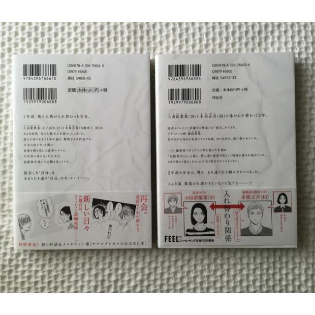 WHITE NOTE PAD 1巻 2巻 ヤマシタトモコ エンタメ/ホビーの漫画(全巻セット)の商品写真