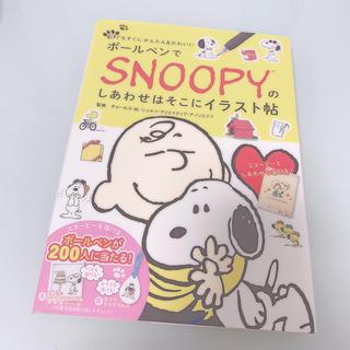 SNOOPY - SNOOPY イラスト本