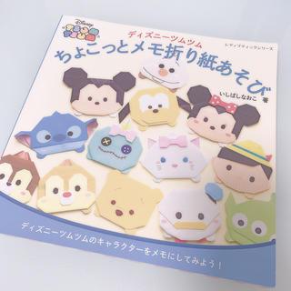 ディズニー(Disney)のツムツム 折り紙本(アート/エンタメ)