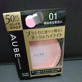 オーブ(AUBE)のオーブ クチュールブラシチーク01ほお紅(チーク)