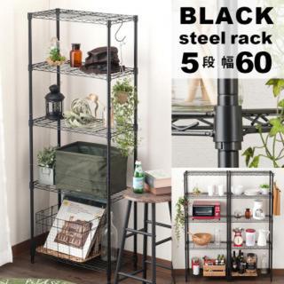 スチールラック ブラック シェルフ ラック 棚 キッチン ランドリーラック(棚/ラック/タンス)