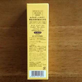 ナリスケショウヒン(ナリス化粧品)の☆ゆうりん様 専用☆(その他)