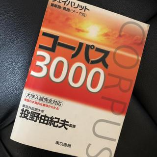 トウキョウショセキ(東京書籍)のコーパス3000 英単語(参考書)