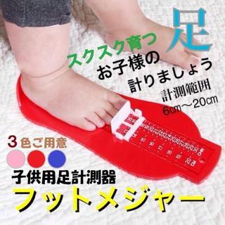 =子供用・足のスケール◆フットメジャー◆足のサイズ計り=フットメジャー(その他)