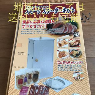 新富士バーナー -  激安🎶 SOTO 燻製機
