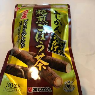 あじかん 焙煎ごぼう茶(健康茶)