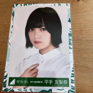 ケヤキザカフォーティーシックス(欅坂46(けやき坂46))の欅坂46 生写真 平手友梨奈(アイドルグッズ)