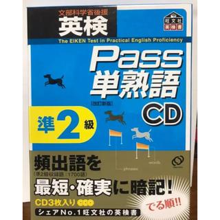 オウブンシャ(旺文社)の英検Pass単熟語準2級&2級 CD(語学/参考書)