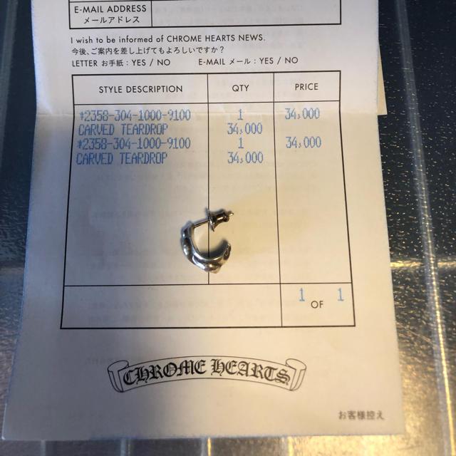 Chrome Hearts(クロムハーツ)のchrome hearts ティアドロップ ピアス メンズのアクセサリー(ピアス(片耳用))の商品写真