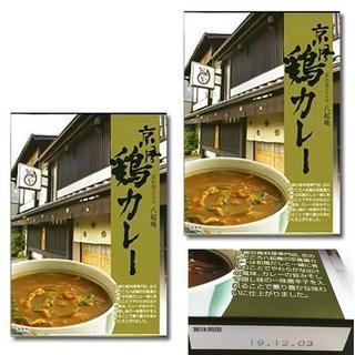 (京都)八起庵 京風鶏カレー 2食(レトルト食品)