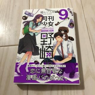 スクウェアエニックス(SQUARE ENIX)の月刊少女野崎くん 9巻 ☆お値下げ☆(少女漫画)