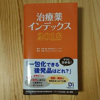 ニッケイビーピー(日経BP)の治療薬インデックス2018 日経DI 日経BP社(健康/医学)