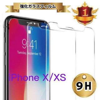 アイフォーン(iPhone)のiPhoneガラスフィルムX/XS(保護フィルム)