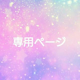 ともこ様専用ページ(ミュージック)