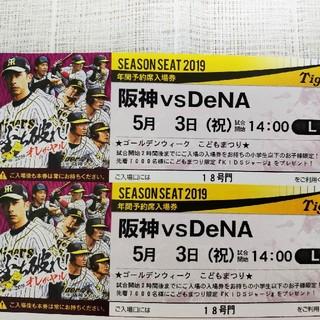 ハンシンタイガース(阪神タイガース)の5月3日(金)甲子園球場 阪神vs レフト外野指定席 2枚(野球)