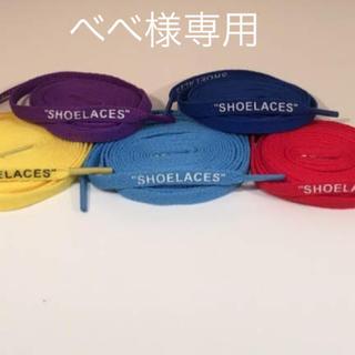 べべ様専用。平紐160㎝青2本SHOELACESシューレース靴紐(スニーカー)