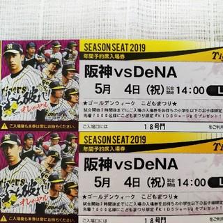 ハンシンタイガース(阪神タイガース)の5月4日(土)甲子園球場 阪神vs レフト外野指定席 2枚(野球)