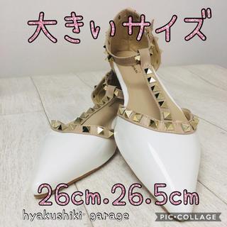 new!!メタルスタッズパンプス 26cm ホワイト 大きいサイズ 15-40(ハイヒール/パンプス)