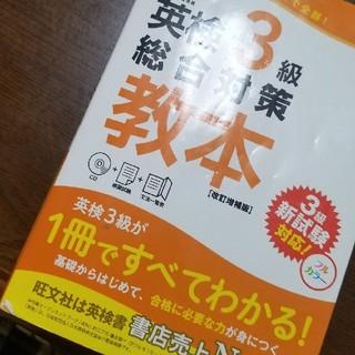 オウブンシャ(旺文社)の英検3級 教本(語学/参考書)