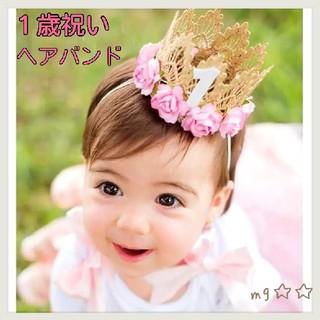 1歳バースデー ヘアバンド クラウン ベビーヘアバンド ティアラ 1歳 出産祝い(セレモニードレス/スーツ)
