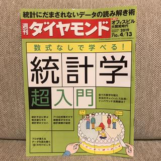 ダイヤモンドシャ(ダイヤモンド社)の週刊ダイヤモンド 4/19号(ビジネス/経済)
