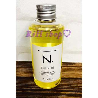 ナプラ(NAPUR)のN.ポリッシュオイル☆新品未使用(オイル/美容液)