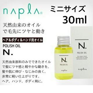 ナプラ(NAPUR)の新品 ナプラ N. エヌドット ポリッシュオイル ミニサイズ 30mL(オイル/美容液)