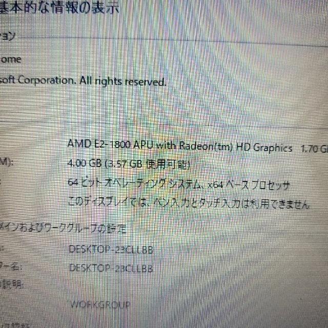 SONY(ソニー)のSONY VAIO E win10 SSD120GB 2012年製 美品 早い スマホ/家電/カメラのPC/タブレット(ノートPC)の商品写真