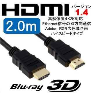HDMIケーブル(映像用ケーブル)