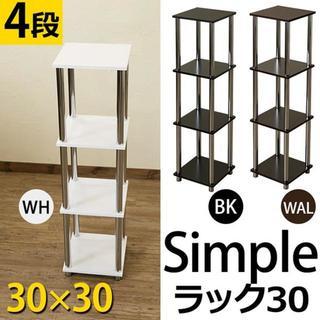 送料無料! おしゃれラック30・4段 BK/WAL/WH シンプル(リビング収納)