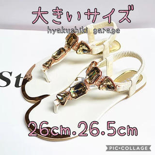 new!26cm ビジュー ホワイトゴールド サンダル 26センチ 15-36(サンダル)