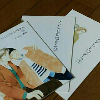 ケンジとシロさん 3冊セット きのう何食べた?番外編(BL)