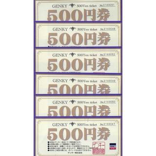 ドラッグストア ゲンキー 株主優待券 500円×8枚(4000円分)(ショッピング)