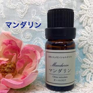 ❤️マンダリン❤️高品質セラピーグレード精油❤️(エッセンシャルオイル(精油))
