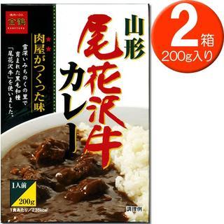 【超~訳あり】山形県ご当地名物 尾花沢牛カレー ×2箱(レトルト食品)