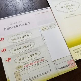 ジェイアール(JR)のJR九州♥️鉄道 株主優待券 3枚♥️博多-鹿児島中央(その他)