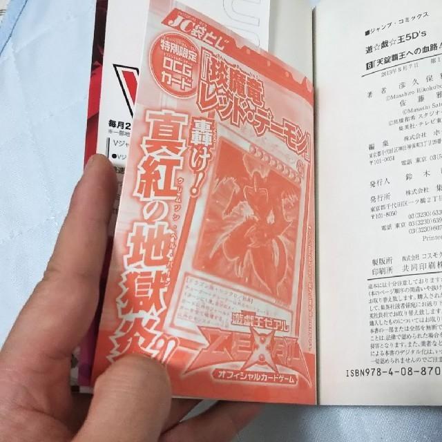 集英社(シュウエイシャ)の遊戯王 5D's ファイブディーズ6巻 エンタメ/ホビーの漫画(少年漫画)の商品写真
