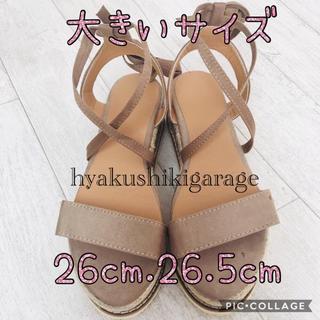 new!編み上げ 26cm 厚底サンダル ブラウン 大きいサイズ(サンダル)