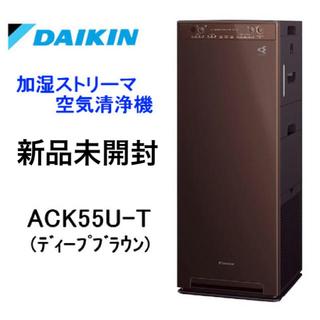 ダイキン(DAIKIN)の新品 未開封 2018年 ダイキン 空気清浄機 ブラウン ACK55U-T 茶(空気清浄器)