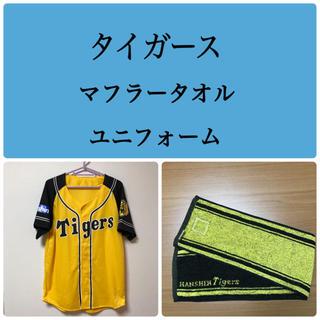 ハンシンタイガース(阪神タイガース)のタイガース  マフラータオル & ユニフォーム(応援グッズ)