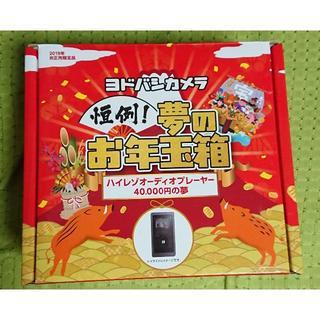 オンキヨー(ONKYO)のヨドバシ 夢のお年玉箱 ハイレゾオーディオプレーヤーの夢(ポータブルプレーヤー)