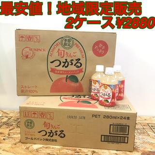 最安値!季節限定 旬りんごつがる 2ケース(24本入×2ケース)48本