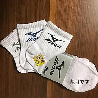 ミズノ(MIZUNO)のSnoopy様専用    MIZUNO ミズノ 靴下  3足セット(ソックス)