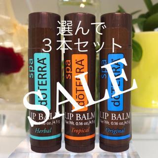 ★SALE★ 選んで3本セット ドテラ リップバーム(エッセンシャルオイル(精油))